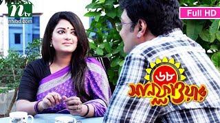 Drama Serial Sunflower | Episode 68 | Directed by Nazrul Islam Raju