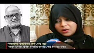 এফডিসিতে শেষ শ্রদ্ধা জানাতে এসে কাদলেন তারকারা দেখুন ভিডিও | Raj Razzak in BFDC | Bangla News Today