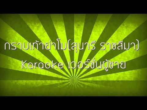 Xxx Mp4 กราบเท้าย่าโม สุนารี คาราโอเกะ เวอร์ชั่นผู้ชาย Male Karaoke 3gp Sex