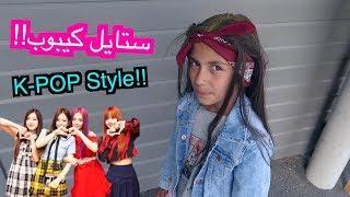 لبست اختي ستايل كوري (كيبوب) | Sister trying K-Pop style