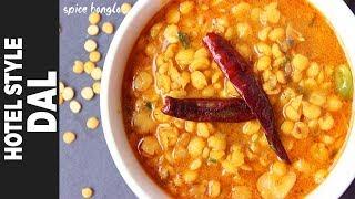 হোটেল স্টাইলে ডাল ভুনা রেসিপি |Bangladeshi Hotel Style Chana Dal | Chana Dal Bhuna| Chana dal Recipe