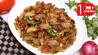 ঘরে সবজি না থাকলে যা রান্না করবেন |ঝটপট পেঁয়াজ রেসিপিBesan Pyaaz Sabji Recipe Bangla| Pyaz Recipe