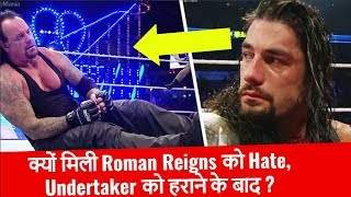 Why Roman Reigns Hated After Defeating Undertaker At Wrestlemania 33?  Undertaker Vs Roman Reigns
