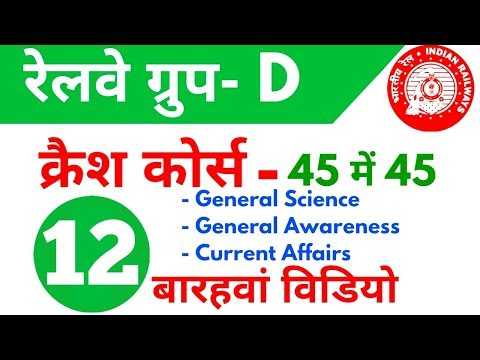 Xxx Mp4 Railway Group D क्रैश कोर्स 12th Video General Science General Awareness And Current Affairs 3gp Sex