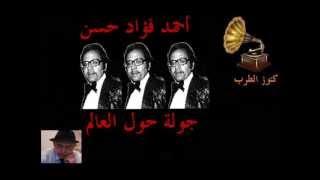 ♫  أحمد فؤاد حسن  ♫  جولة حول العالم