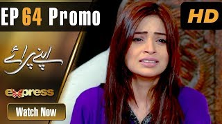 Pakistani Drama   Apnay Paraye - Episode 64 Promo   Express Entertainment Dramas   Hiba Ali