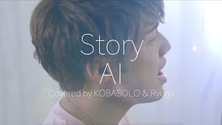 Story/AI(Covered by コバソロ & Ryuga)
