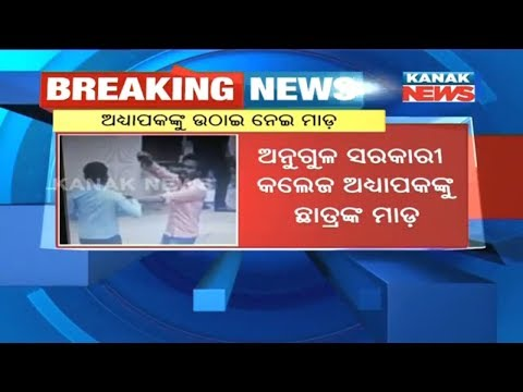 Xxx Mp4 Students Caught For Malpractice In Angul College Thrashed Lecturer 3gp Sex