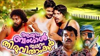 Malayalam Comedy Movie # Appuram Bengal Eppuram Thiruvithamkoor # Full Movie 2016 Comedy Scenes