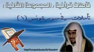 الشيخ صالح المغامسي تأملات في سورة يونس 1