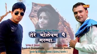 Tere Bholepan Pe Margaya | तेरे भोलेपन पै मरग्या | New Haryanvi Song 2016 | Ramkesh Jiwanpurwala