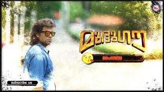 RAMBO SONG | Mudhugauv Movie Songs | Vijay Yesudas