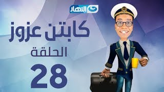 Captain Azzouz Series - Episode 28 | مسلسل الكابتن عزوز - الحلقة 28 الثامنة والعشرون