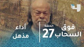 """الحلقة 27 - فوق السحاب - أداء مذهل من النجم إبراهيم نصر في شخصية """"الدب"""""""