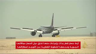 هكذا أفشلت قطر أهداف حصارها الجوي