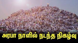 அரபா நாளில் நடந்த நிகழ்வு | Tamil Muslim TV | Tamil Bayan | Tamil Islamic Bayan