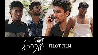 Keeral - Pilot Film | Rohit Kumar | Santhana Gowtham | Bharath | Aswin