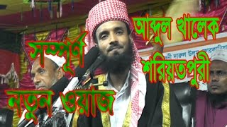 New Bangla Waz 2017 ,Abdul Khalak, Islamic waz Bogra