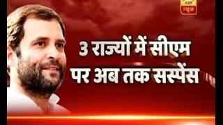 Gehlot, Pilot In Delhi As Rahul To Pick New Rajasthan CM | ABP News