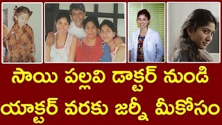 Fida fame actress sai pallavi personal and professional secrets   journey of actress sai pallavi