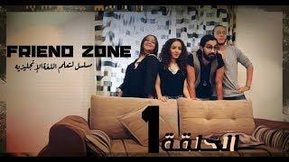 مسلسل Friend Zone لتعليم اللغة الإنجليزية (الحلقة الأولى)