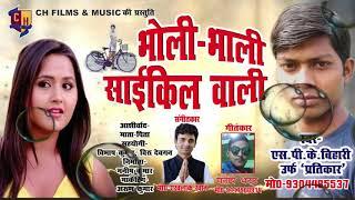 Superhit SOng 2018 ka  आइल अइसन बाटे फैशन  Singer Shivam Pratikar HD 22 Jan 2018 16:37 Edit