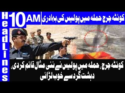 Xxx Mp4 Police Bravery In Quetta Church Attack Headlines 10AM 19 December 2017 Dunya News 3gp Sex