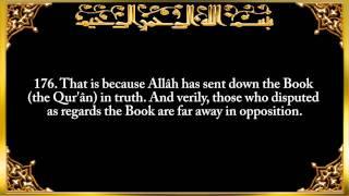 2. Surat Al-Baqarah (The Cow) - سورة البقرة