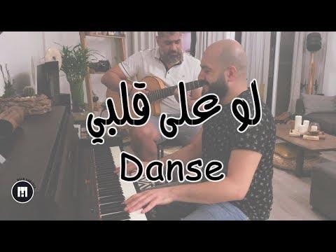 Law Ala Albi لو على قلبي Maan Hamadeh