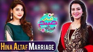 Hina Altaf Marriage Special | Ek Nayee Subah With Farah | 16 January 2018 | Aplus