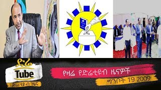 ETHIOPIA- The Latest Ethiopian News From DireTube May 29 2017