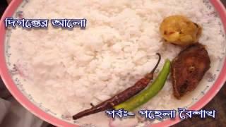 পহেলা বৈশাখ ২০১৬   pohela boishakh 2016
