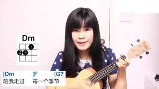 甜蜜具现式-sunshine-ukulele教程-张一清