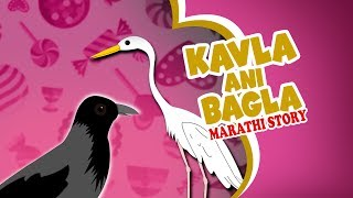 Kavla Ani Bagla - Chan Chan Marathi Goshti | Marathi Story For Children | Marathi Cartoon