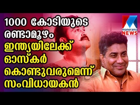 Randamoozham bring Oscar to India say s Director Shrikumar Menon Manorama News