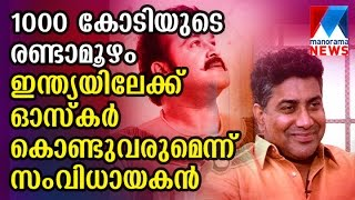 Randamoozham bring Oscar to India say