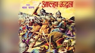 आल्हा ऊदल की लड़ाई - Bal Charan  - Bhojpuri Superhit Birha 2016 - Latest  Bhojpuri Birha