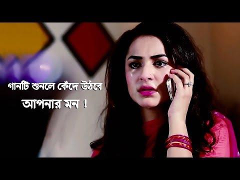 Xxx Mp4 গানটি শুনলে কেঁদে উঠবে আপনার মন Bangla New Sad Song 2018 Rahat Ft Tazul Islam Official Song 3gp Sex