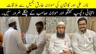 Nadir Ali And The Idiotz Met With Maulana Tariq Jameel 7th August 2018
