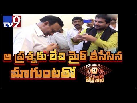 Eyewitness with Magunta Sreenivasulu Reddy TV9 Exclusive