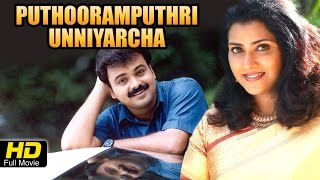Puthooramputhri Unniyarcha | Vani Viswanath, Devan, Siddique |#Drama Movie | Latest Malayalam Movie