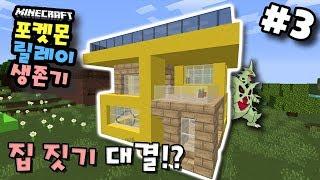 🐉포켓몬이 좋아하는 🏫집짓기!? *세계최초* 코믹 건축? ㅋㅋㅋ | 마인크래프트(마크) 포켓몬모드 릴레이 생존기 | #3 | [최케빈]