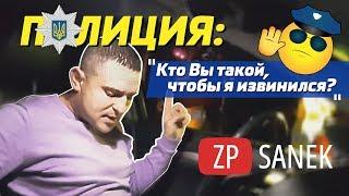 """Полиция: """"Кто Вы такой, чтобы я извинился?""""  Україна"""