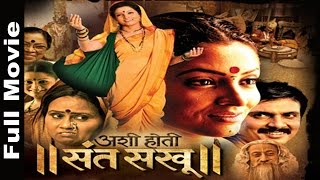 Ashi Hoti Sant Sakhu (2013) Full Marathi Movie