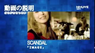 SCANDAL - 「Image」MV