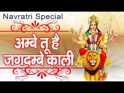 Xxx Mp4 Ambey Tu Hai Jagdambey Kali Mata Ki Aarti Navratra Special Bhajan Ambey Bhakti 3gp Sex