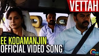 Vettah| Ee Kodamanjin Song Video | Kunchacko Boban ,Manju Warrier