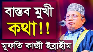 Bangla Waz Mahfil 2017 by Mufti Kazi Muhammad Ibrahim - New Bangla Waz 2017