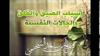 أسباب الضيق والقلق والحالات النفسية  - الشيخ صالح السحيمي