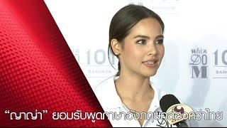 """""""ญาญ่า"""" ยอมรับพูดภาษาอังกฤษคล่องกว่าไทย"""